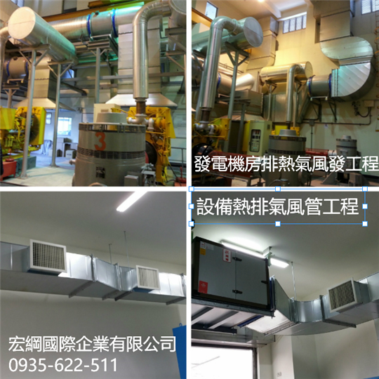 50-發電機房排熱氣風發工程、設備熱排氣風管工程