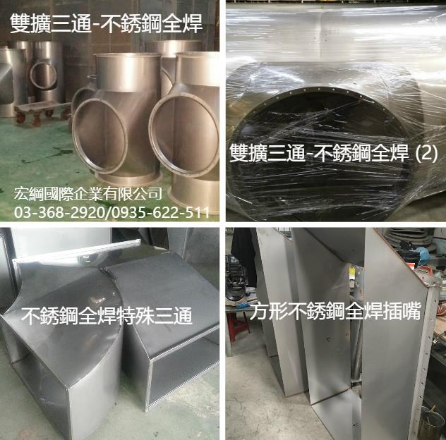 47-不銹鋼全焊特殊三通