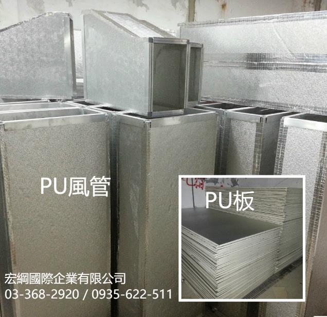 48-特殊防火風管、PU風管、PU板