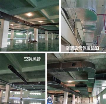 46-空調冷氣風管、空調風管