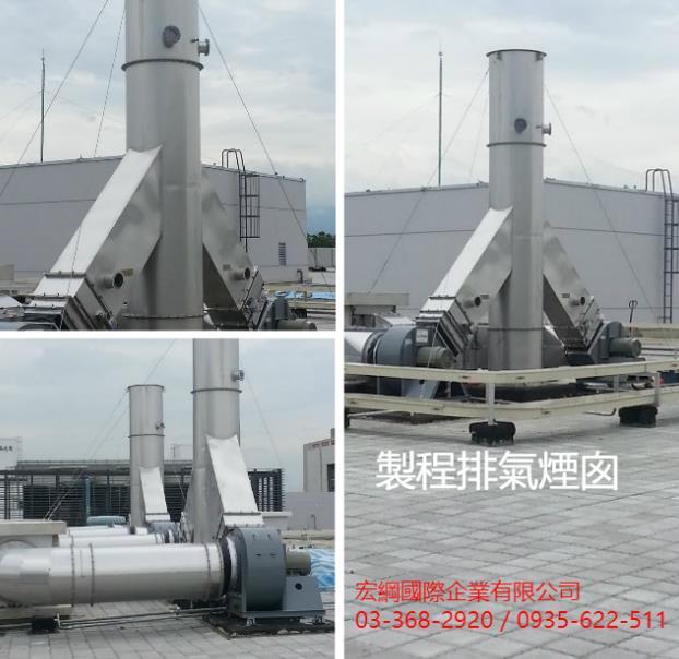 44-製程排氣煙囪