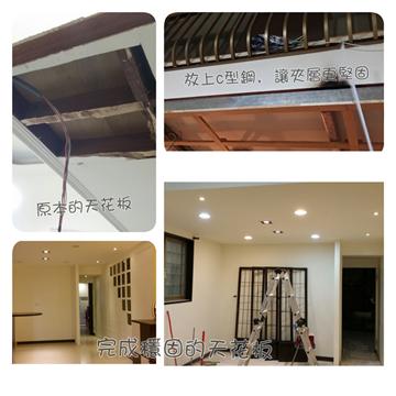 天花板修繕工程