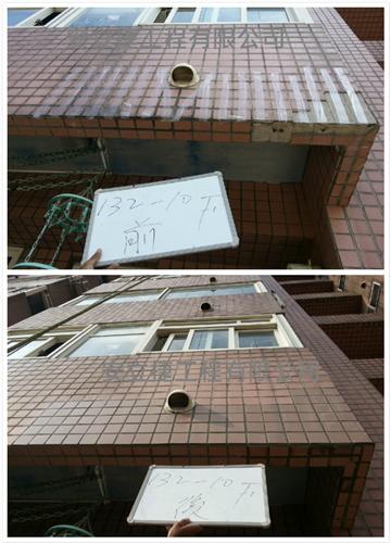 淡水區磁磚修繕工程