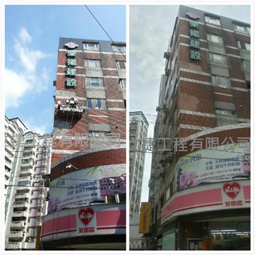 新莊區磁磚修繕工程