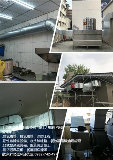 廚房通風設備、餐廳廚房煙罩、無塵室風管、水洗除味箱