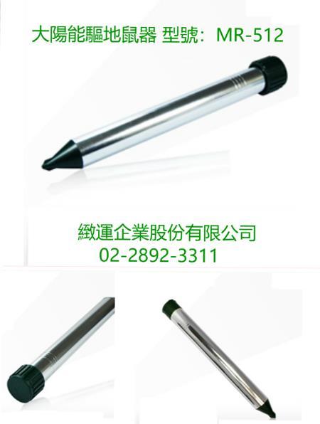 大陽能驅地鼠器 型號:MR-512