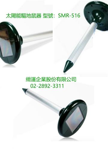太陽能驅地鼠器 型號:SMR-516
