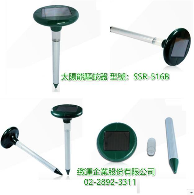 太陽能驅蛇器 型號:SSR-516B