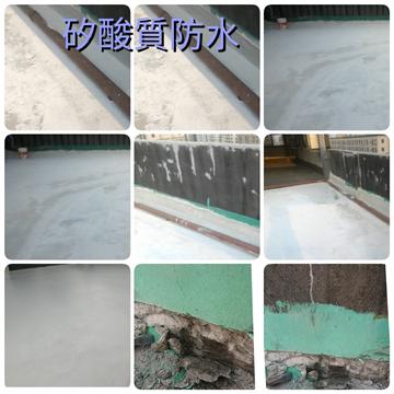 屋頂矽酸質防水-中和皇后大道