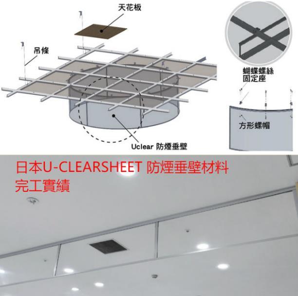 日本U-CLEARSHEET 防煙垂壁材料