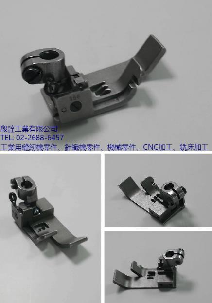 工業用縫紉機零件加工、針車零件件加工