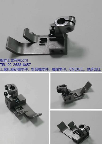 客製化縫紉機零件加工、客製針車零件