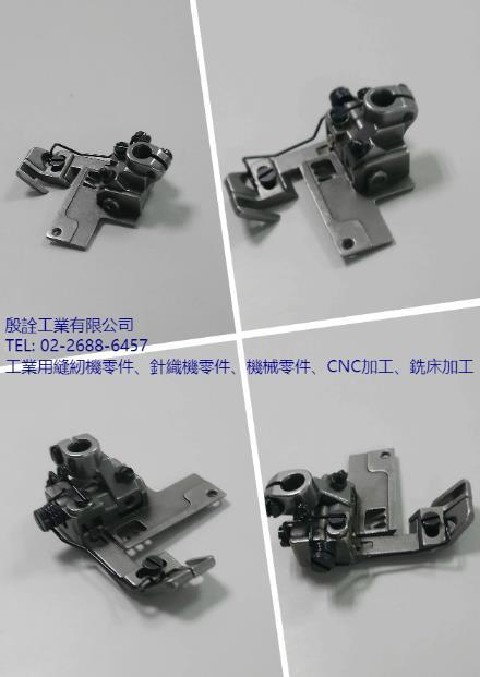 客製化縫紉機零件加工、針車零件