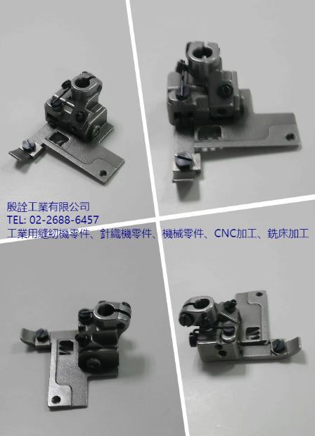 工業用縫紉機零件加工、客製針車零件