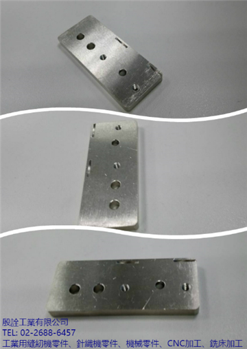客製機械零件、銑床加工、平面研磨加工