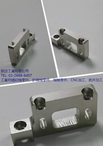客製機械零件、CNC加工、銑床加工