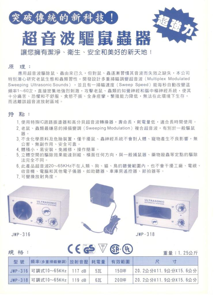 JWP-316.318超音波驅猴器說明書.-1