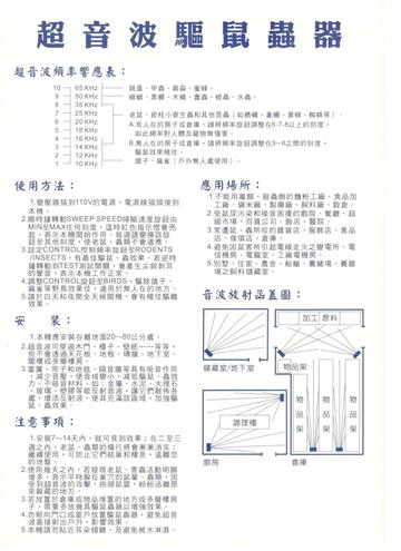 JWP-316.318超音波驅猴器說明書.-2