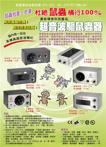 超音波驅猴器說明書-1
