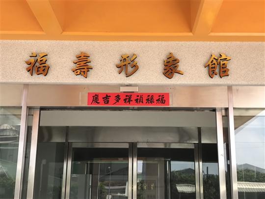 福壽形象館/阿蘭諾立體字