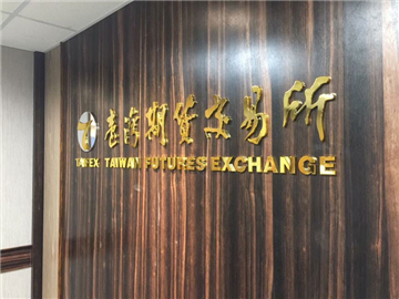 水晶立體字-臺灣期貨交易所