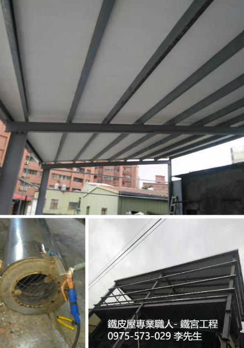 鐵皮屋工程、鐵皮屋隔熱、鐵皮屋更新