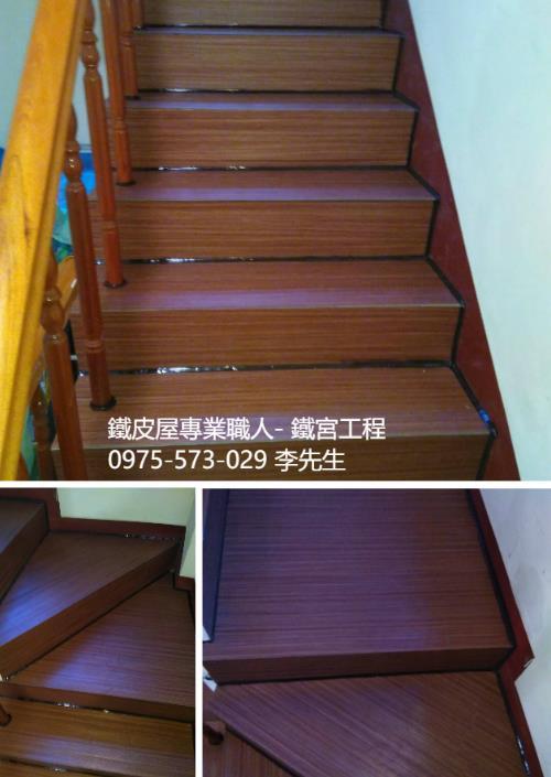 木製樓梯扶手、木質地板