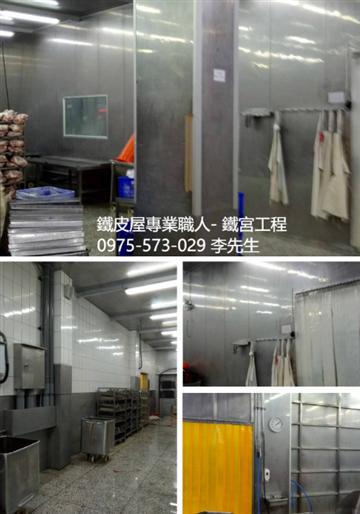 不銹鋼壁板、鐵皮屋壁板施工