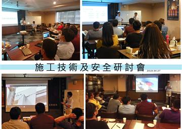 舉辦與合作廠商的工程研討會