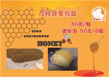 花粉蜂蜜饅頭