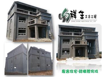 農舍新建-結構體完成