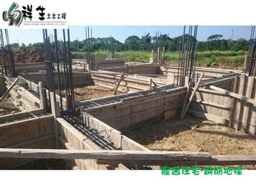 農舍新建-鋼筋地樑工程