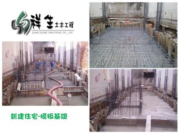 房屋新建 模板基礎工程