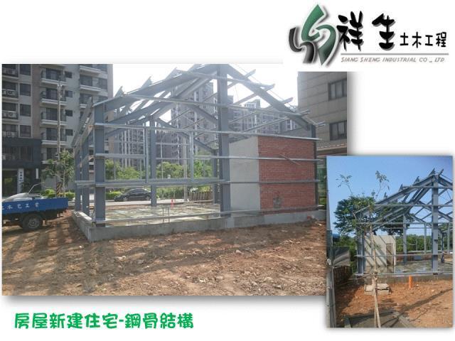 住宅新建-鋼骨結構