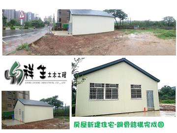 住宅新建-鋼骨結構完成圖
