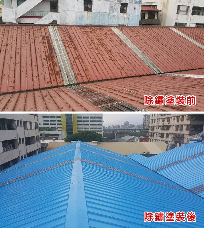 廠房屋頂除鏽噴塗工程