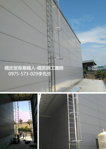 鐵皮屋設計、不銹鋼爬梯