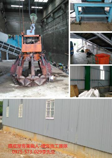 不銹鋼安全圍籬、鐵皮屋搭建、鋼構夾層