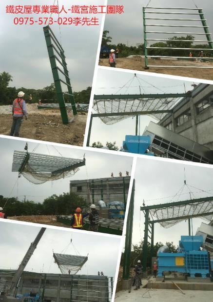 鋼骨廠房、鋼架廠房工程