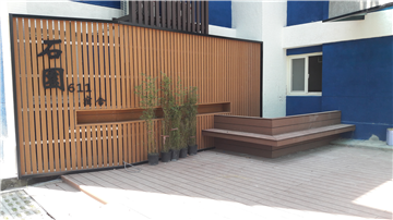 中科院宿舍/塑木格柵