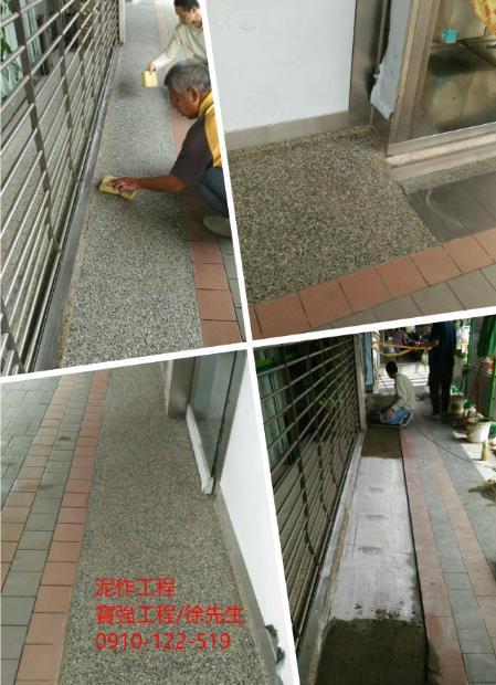 泥作工程、地坪粉光、地板磁磚補修