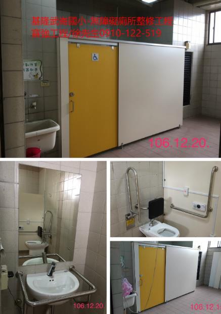 無障礙廁所整修、無障礙廁所改善