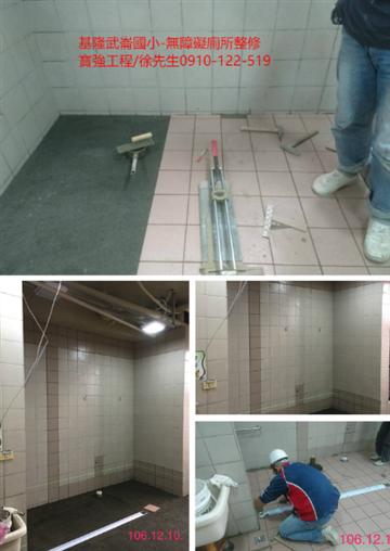 無障礙廁所整修工程