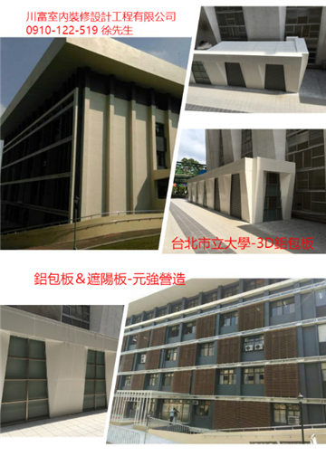 鋁包板工程、金屬包板工程