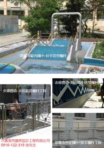 緞造扶手欄杆、不銹鋼扶手欄杆