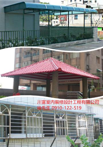不鏽鋼採光罩、防盜鐵窗、琉璃鋼瓦工程