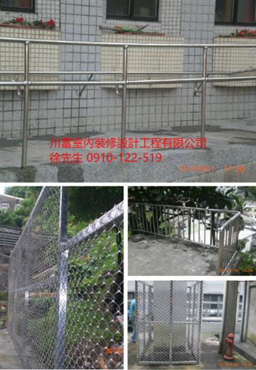白鐵欄杆工程、不鏽鋼扶手欄杆、不鏽鋼圍籬網