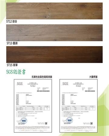 46-三生三世ST滅菌超耐磨木地板sgs認證/0915-271-369