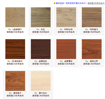 36-渡假風超耐磨地板/CS手刮系列/0915-271-369