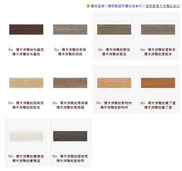 35-渡假風橡木浮雕紋系列/0915-271-369